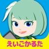 英語発音 かるた-マグナとふしぎの少女 - iPadアプリ