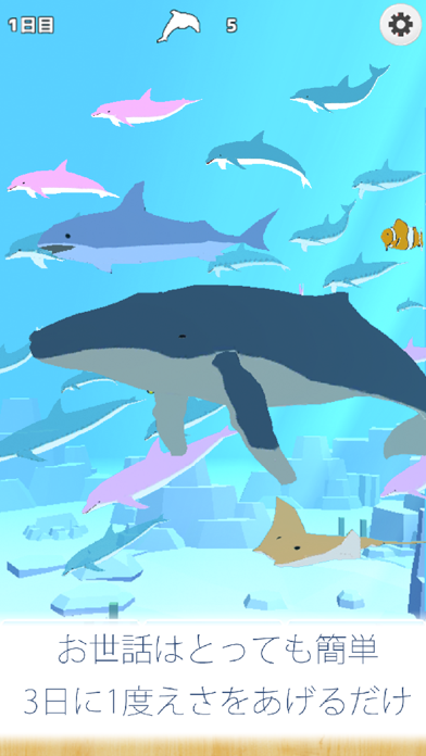 癒しのイルカ育成ゲームのおすすめ画像3