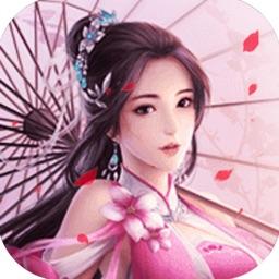 蜀山剑传:修仙游戏