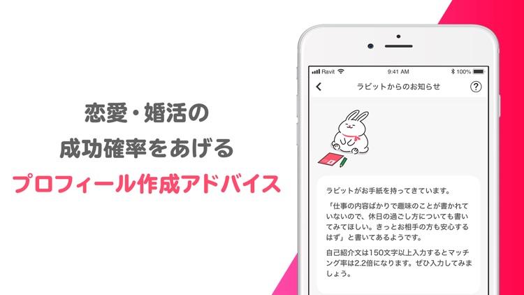 出会いはRavit(ラビット) 恋活・婚活マッチングアプリ screenshot-3