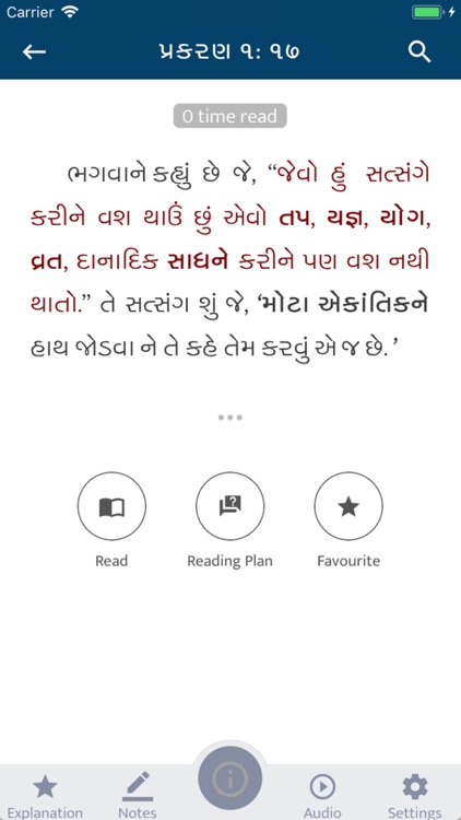 Swamini Vato Study screenshot-3