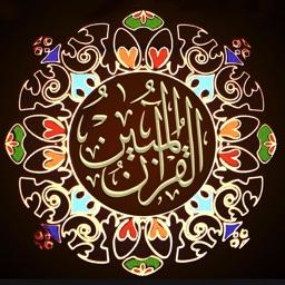Quran-e-Mubin