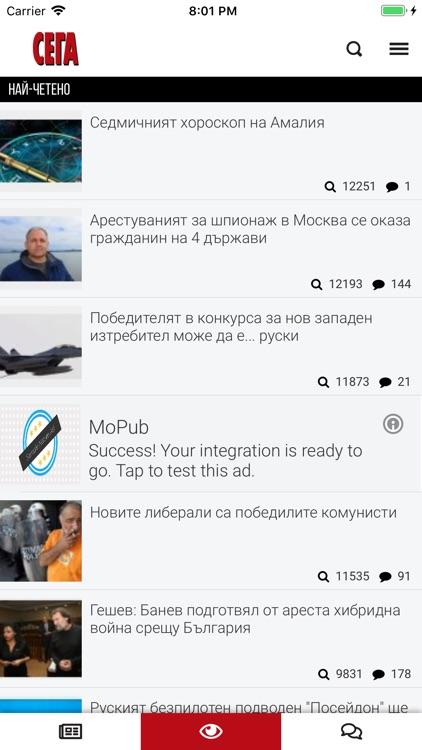 СЕГА screenshot-2