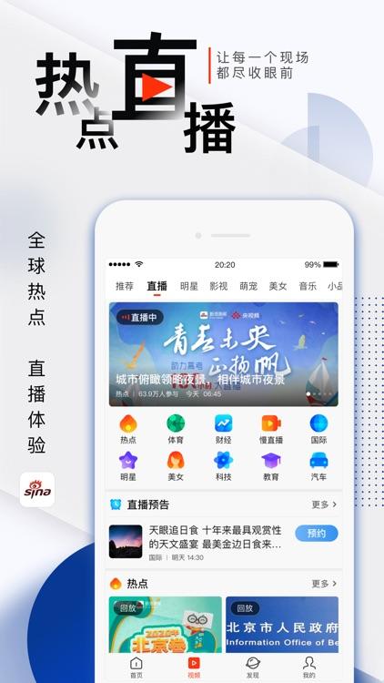 新浪新闻-热门头条资讯视频抢先看 screenshot-4