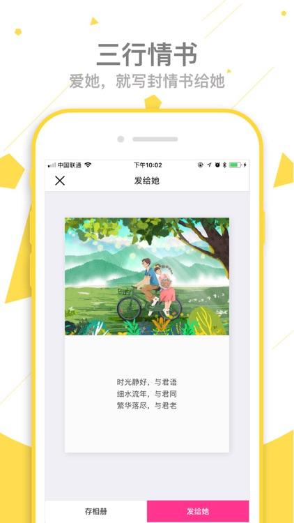 恋爱话术-4w+聊天话术让你成为恋爱达人 screenshot-5