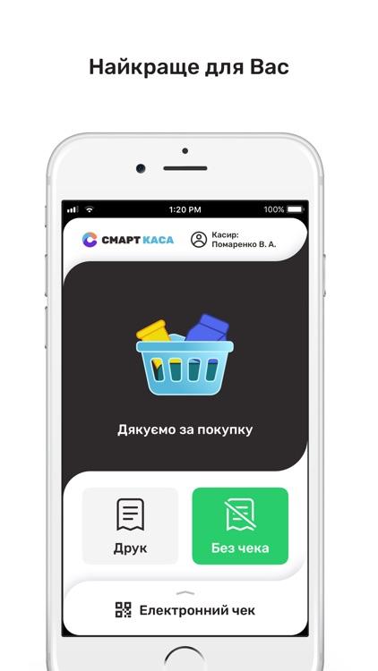 Смарт Каса screenshot-3