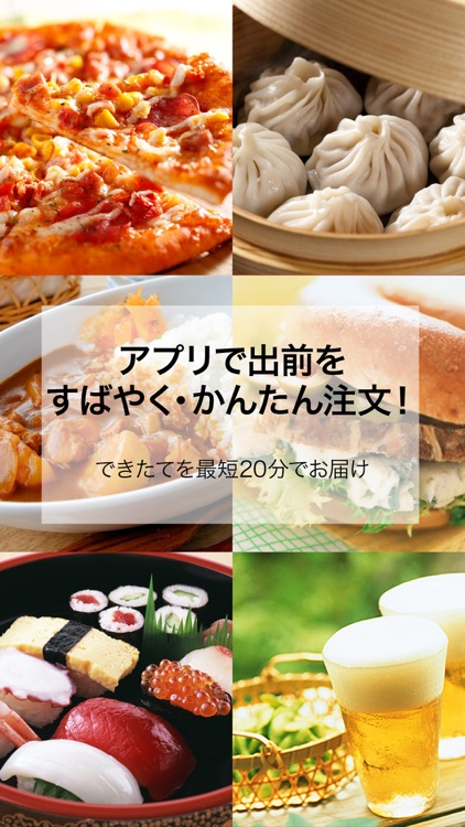 楽天デリバリー 楽天の出前・宅配注文アプリ