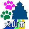 犬山市ウォーキングアプリ「てくてく」 - iPhoneアプリ