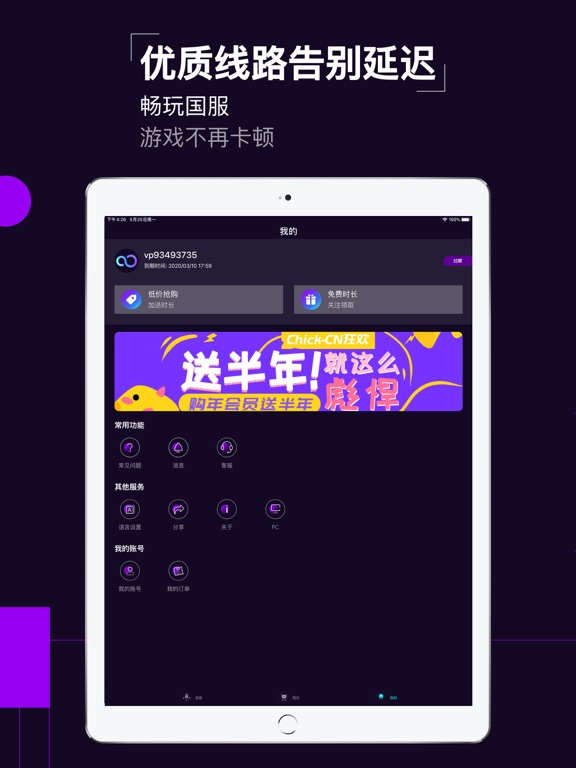 ChickCN加速器-海外华人必备神器のおすすめ画像3