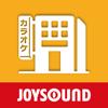JOYSOUND直営店 公式アプリ