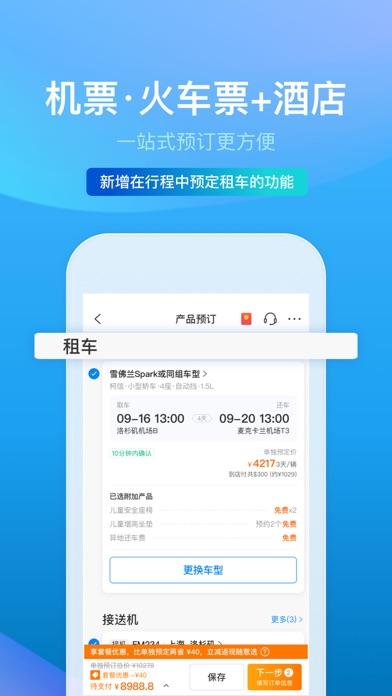 Screenshot #2 pour 携程旅行-订酒店机票火车票