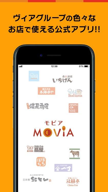 MOVIA(モビア)公式アプリ