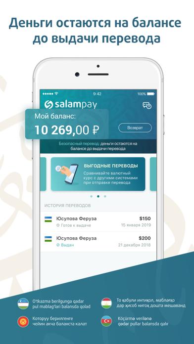 SalamPay - денежные переводыСкриншоты 6