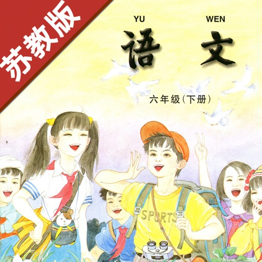 小学语文六年级下册苏教版