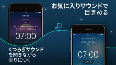 Sleepzy - 睡眠サイクル目覚まし時計スクリーンショット