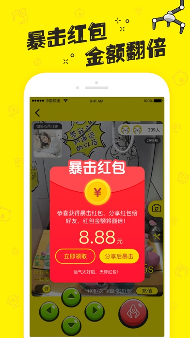 Screenshot for 小丑抓娃娃-欢乐娃娃机 in Korea App Store