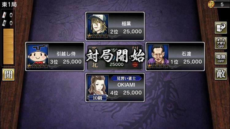 麻雀 雷神 -Rising- screenshot-3