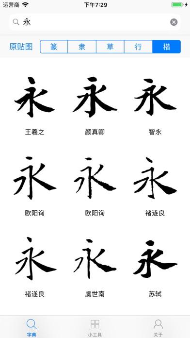 书法字典-学习书法必备的书法工具APPのおすすめ画像3