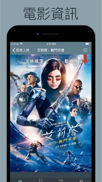 電影時刻 MovieTime screenshot-3