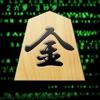 将棋DB2 - 棋譜を観る将棋アプリ