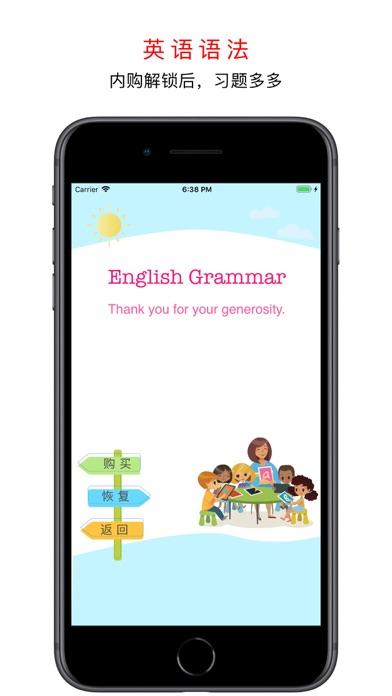 英语语法练习English grammar learning screenshot 2
