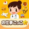 ごっこランド 子供ゲーム・幼児と子供の知育アプリ - iPadアプリ