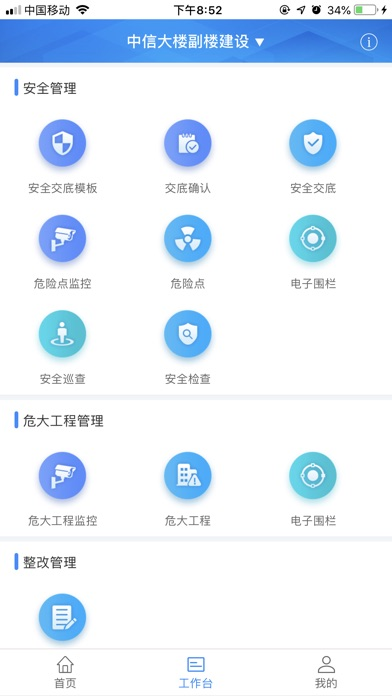 Screenshot for isPM in China App Store