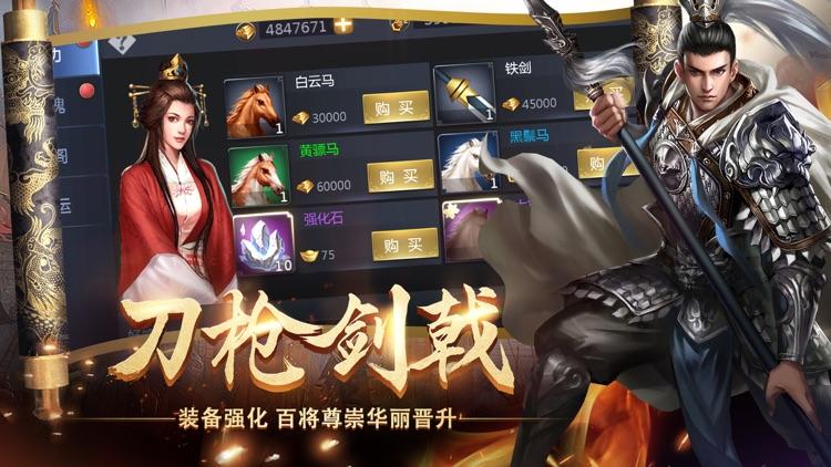 真龙江山-攻城类策略单机手游 screenshot-3
