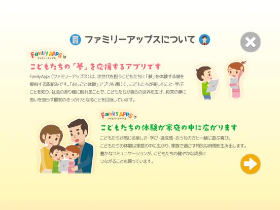 ファミリーアップスFamilyApps子供のお仕事知育アプリのおすすめ画像10