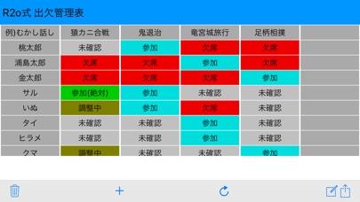 R2o式 出欠管理表 screenshot 2