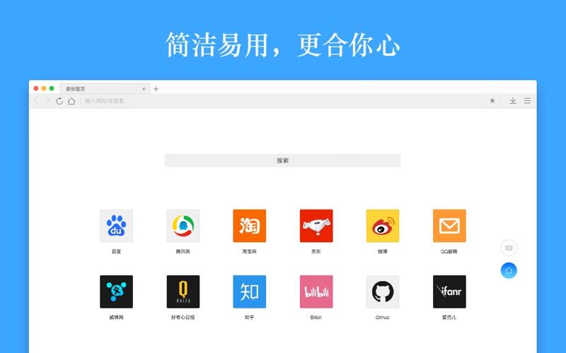 QQ浏览器 Lite - 极速安全上网浏览器 скриншот программы 1