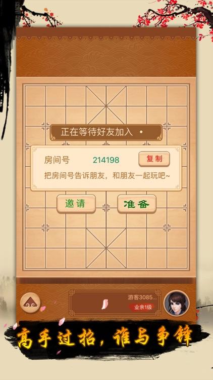 象棋 - 中国双人单机版策略小游戏 screenshot-3