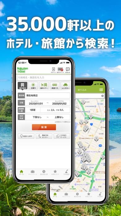 楽天トラベル - 旅行や出張に便利!ホテル予約アプリ! ScreenShot1