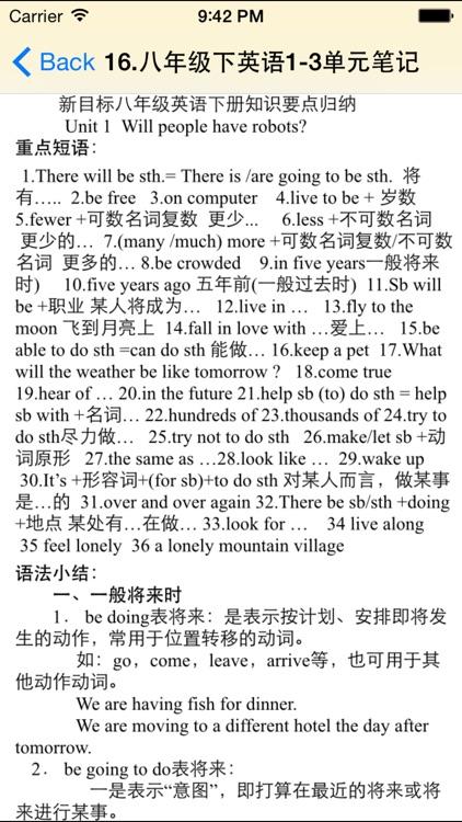 初中英语7~9年级课堂笔记大全 screenshot-3