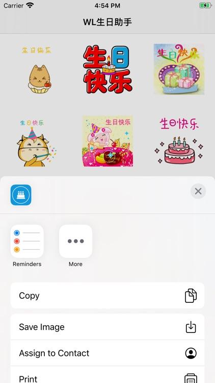 WL生日助手Pro - Emoji for Messages
