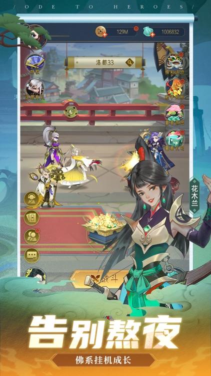 千秋辞-休闲国风策略手游 screenshot-5