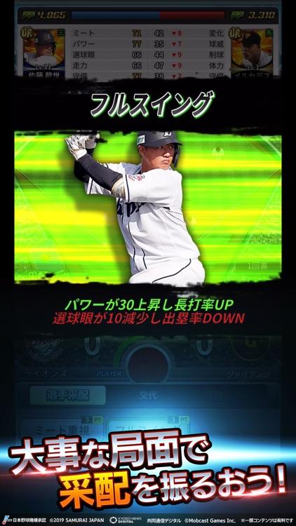 劇的采配!プロ野球リバーサル screenshot-3