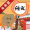 App Icon for 未来星学习机—一年级语文下册人教版 App in Japan IOS App Store