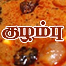 Kuzhambu Recipes in Tamil