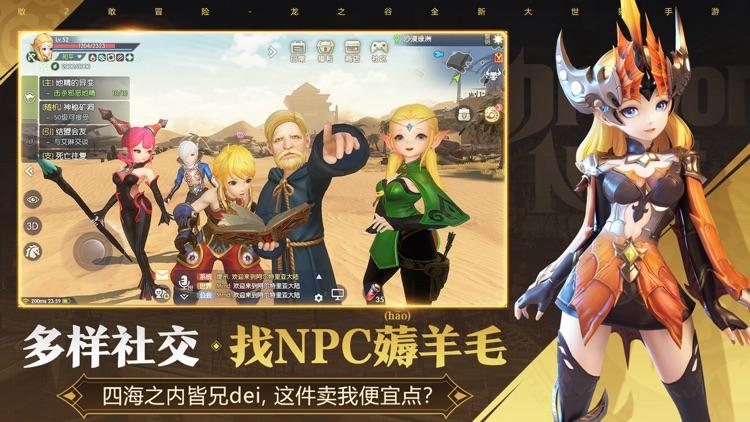 龙之谷2 screenshot-8