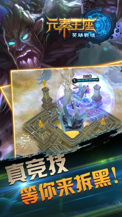英雄战魂之元素王座 screenshot-4