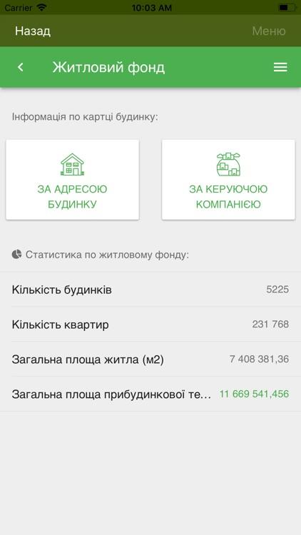 Мій Кривий Ріг Smart City screenshot-5