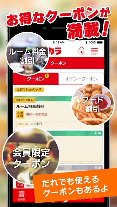 カラオケ ジャンカラ(ジャンボカラオケ広場) ScreenShot3