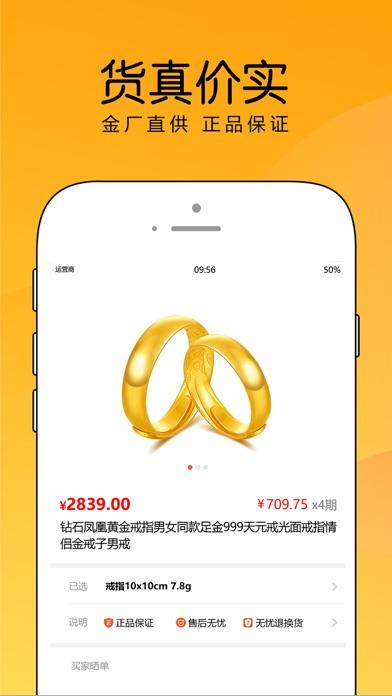 优品商城-黄金0首付分期购物平台