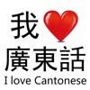 私は広東語を愛する