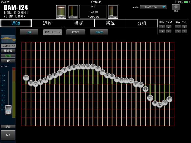 DAM124 Digital Mixer screenshot-4