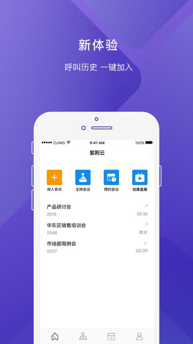 紫荆云ZijingCloud屏幕截图2