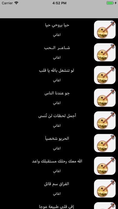 اغاني صلاح الاخفش بدون نتلقطة شاشة1