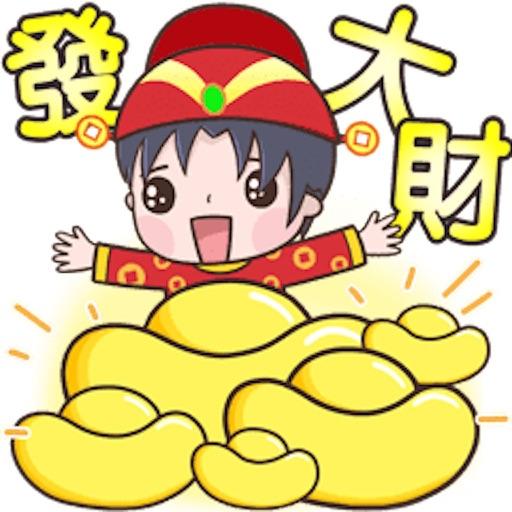 小明賀新年