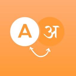 Hello हैलो - Hindi Translation